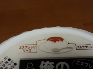 2015-02-13 俺の白いプリン