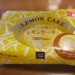 スプーンで食べるレモンケーキ ローソン