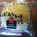 木村屋-ジャンボむしケーキ プレーン