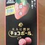 森永製菓 大人に贅沢チョコボール 濃い苺
