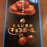 森永製菓 大人に贅沢チョコボール 塩キャラメル