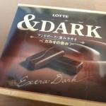 ロッテ &DARK(アンドダーク) 深みカカオ
