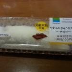 ファミリーマート やわらかぎゅうひ包みチョコ