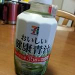 セブンプレミアム おいしい健康青汁