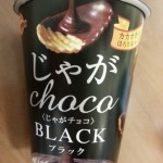 ブルボン じゃがチョコブラック