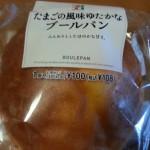 セブンプレミアム たまごの風味ゆたかなブールパン