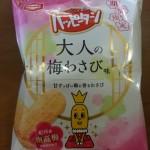 亀田製菓 ハッピーターン 大人の梅わさび味