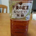 キリン 午後の紅茶 おいしい無糖