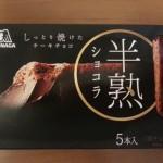 半熟ショコラ【森永】