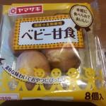 ベビー甘食【ヤマザキ】