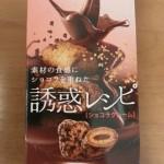 誘惑レシピ【ロッテ】