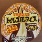 トルコ風アイス チョココーヒー&バニラ【ファミリーマート】