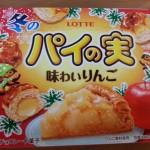 冬のパイの実 味わいりんご【ロッテ】