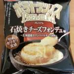 ポテトチップス プレミアム 石焼きチーズフォンデュ味【コイケヤ】