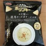 大人の三ツ星ポリンキー コク深い濃厚チーズポタージュ味【コイケヤ】