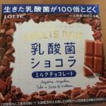 スイーツデイズ 乳酸菌ショコラ【ロッテ】