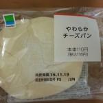 やわらかチーズパン【ファミリーマート】