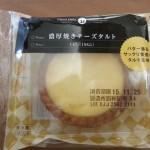 濃厚焼きチーズタルト【サークルKサンクス】
