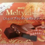メルティーキッス くちどけブランデー&オレンジ【明治】