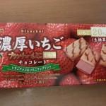 ブランチュールミニDX 濃厚いちごチョコレート【ブルボン】