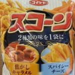 スコーン 焦がしキャラメル&スパイシーチーズ【コイケヤ】