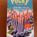 幸せの青いベリーポッキー ハートフル【グリコ】
