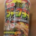 とんがらし麺 ビッグ 激辛ジャークチキン味【日清】