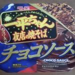 一平ちゃん夜店の焼そば チョコソース【明星】
