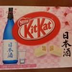 キットカット 日本酒【ネスレ】