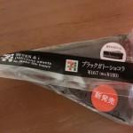 ブラックガトーショコラ【セブンイレブン】