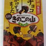 チョコかけすぎました 大粒きのこの山【明治】