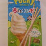 ポッキー 高原のソフトクリーム味【グリコ】