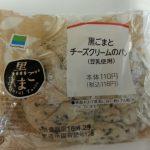 黒ごまとチーズクリームのパン【ファミリーマート】