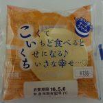 こいくち チーズクリーム【ヤマザキ】