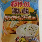 ポテトチップス濃い味 サワークリーム&ハラペーニョ風味【カルビー】