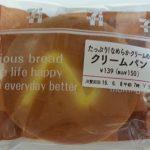 たっぷり!なめらかクリームのクリームパン【セブンイレブン】