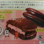 チョコパイ 女王のショコラベリー【ロッテ】