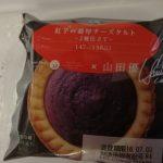 Cherie Dolce 紅芋の濃厚チーズタルト【サークルKサンクス】