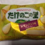 たけのこの里 レモンタルト味【明治】