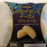マスカルポーネチーズのスフレケーキ【ヤマザキ】