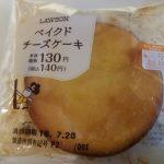 ベイクドチーズケーキ【ローソン】