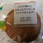 もちっとパンケーキ バナナ&ミルク【ファミリーマート】