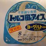トルコ風アイス ヨーグルト風味【ファミリーマート】