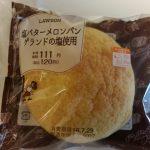塩バターメロンパン ゲランドの塩使用【ローソン】