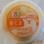 マンゴーがいっぱいの黄ぐま【セブンイレブン】