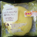 しっとりメロンパン 瀬戸内レモン【ローソン】