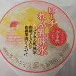 ピーチれん乳味氷【セブンイレブン】