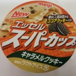 エッセル スーパーカップ キャラメルクッキー【明治】超美味い!