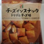チーズインスナック トリプルチーズ味【セブンイレブン】