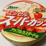 エッセルスーパーカップ アップルカスタード味【明治】